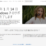 Windows 7のサポート終了令和2年1月14日