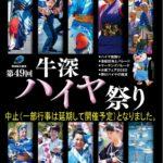 「第49回牛深ハイヤ祭り」開催延期(一部は中止)