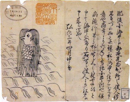 熊本の妖怪アマビエ|疫病の守り神?が話題