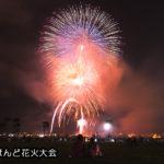 天草ほんどハイヤ祭り(花火大会含む)中止|新型コロナの感染予防のため
