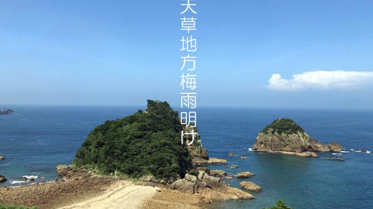 天草(熊本県)含む九州北部が梅雨明け