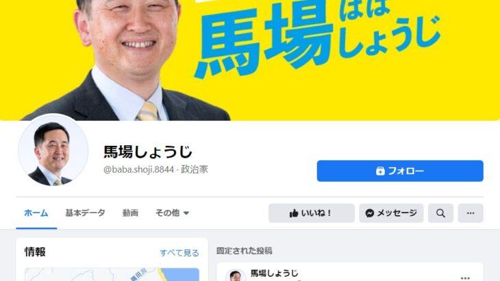 馬場昭治氏(52)が当選|天草市長選