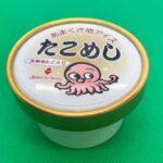 天草名物「たこめし」がまさかのスイーツ化 タコ・しょうゆ・コメを使ったアイスのお味は…